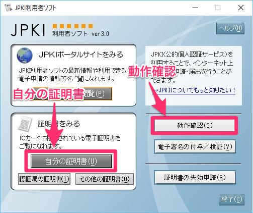 者 jpki ソフト 利用 JPKI利用者ソフトをどのように使うか|QhaPaq|note