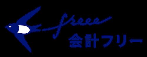 那覇市|渡嘉敷唯夫税理士事務所|freee